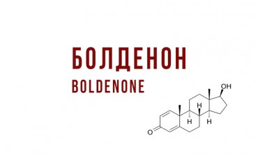 Болденон
