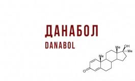 Данабол