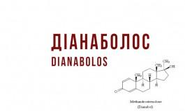 Діанаболос