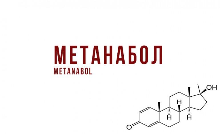 Метанабол