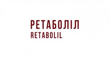 Ретаболіл